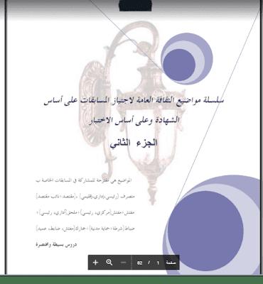 تحميل كتاب الثقافة العامة لاجتياز مختلف مسابقات التوظيف على أساس الشهادة وعلى أساس الاختبار