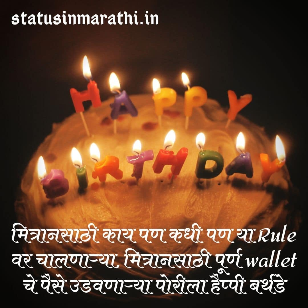 Happy Birthday Wishes For Sister Son In Marathi Happy Birthday Status Download On Free Marathi Status