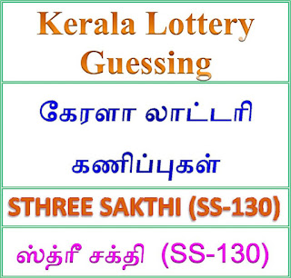 Kerala lottery guessing of STHREE SAKTHI SS-130, STHREE SAKTHI SS-130 lottery prediction, top winning numbers of STHREE SAKTHI SS-130, ABC winning numbers, ABC STHREE SAKTHI SS-130 06-11-2018 ABC winning numbers, Best four winning numbers, STHREE SAKTHI SS-130 six digit winning numbers, kerala lottery result STHREE SAKTHI SS-130, STHREE SAKTHI SS-130 lottery result today, STHREE SAKTHI lottery SS-130, www.keralalotteries.info SS-130, live- STHREE SAKTHI -lottery-result-today, kerala-lottery-results, keralagovernment, today kerala lottery result STHREE SAKTHI, kerala
