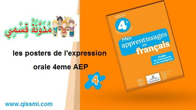 صور التعبير الشفوي فرنسية للمستوى الرابع لمرجع Mes apprentissages 2019