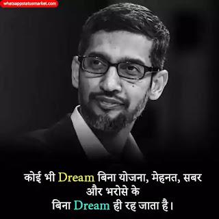 Motivational Shayari On Dreams image