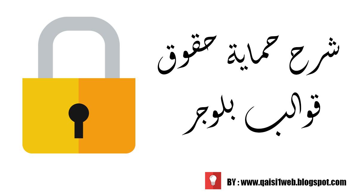 شرح حماية حقوق قوالب بلوجر منعا للسرقه