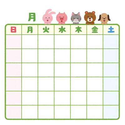 カレンダーのテンプレート