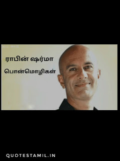 Robin sharma quotes in tamil