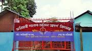 Falimari Sankar Azan Adarsha Vidyalaya