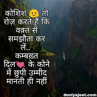 Whatsapp sad status in hindi Whatsapp love status in hindi