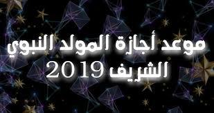 المولد النبوي الشريف سيكون يوم السبت 9 نوفمبر 2019