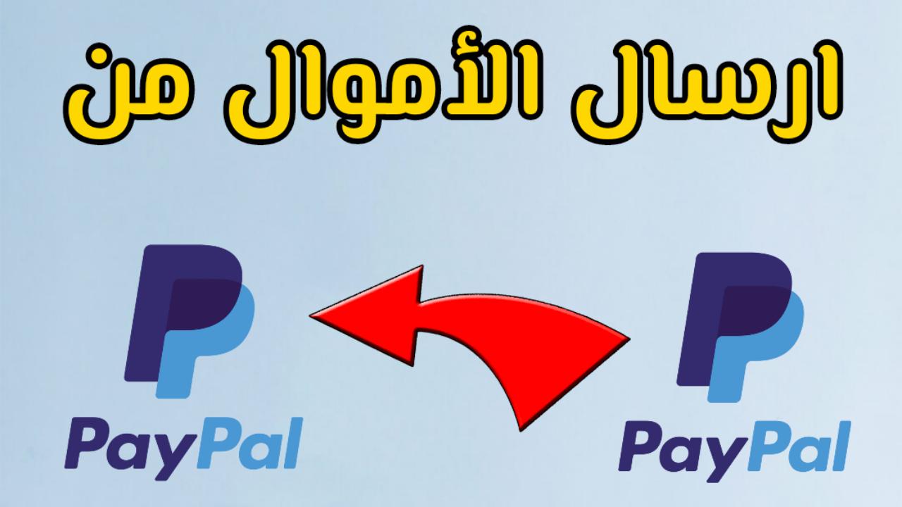 طريقة تحويل الأموال من حساب بيبال Paypal إلى حساب بيبال Paypal اَخر
