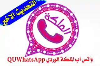 واتساب الملكة الوردي QUWhatsApp تحديث جديد 2020