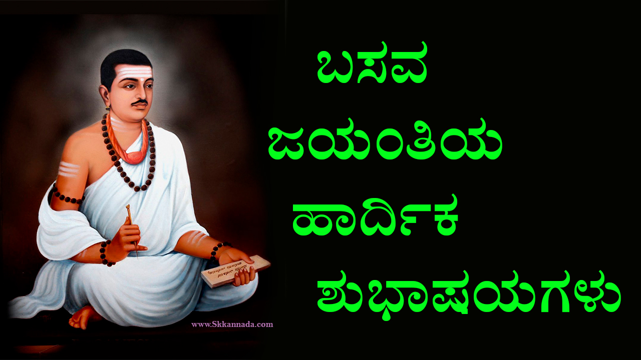 Basav Jayanti wishes in Kannada
