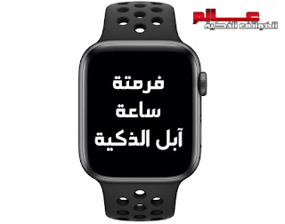 طريقة فرمتة و إعادة ضبط المصنع في ساعة آبل واتش الذكية 3 Apple Watch