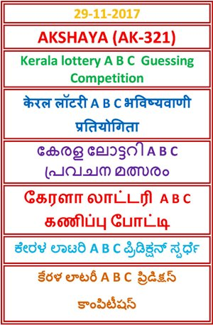 A B C Guessing Compatition AKSHAYA AK-321