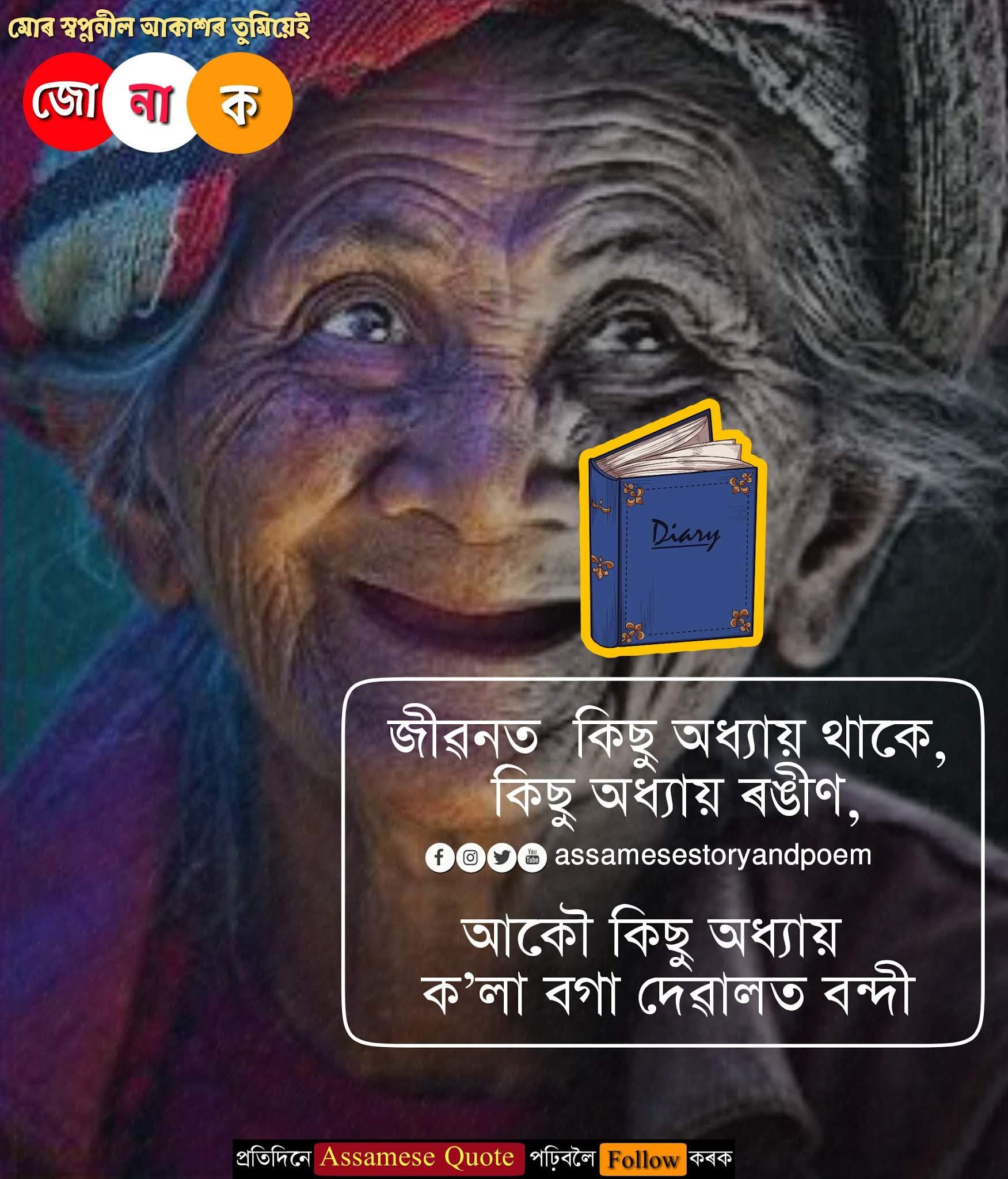 sacha pyar sad status in assamese