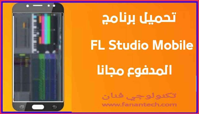تحميل تطبيق FL Studio Mobile مهكر بالكامل برابط مباشر ميديا فاير