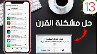 iOS 13 | طريقة التحميل من اي متجر خارجي للايفون رغما عن الجميع و تجاوز رسالة تعدرتنزيل التطبيق 2020