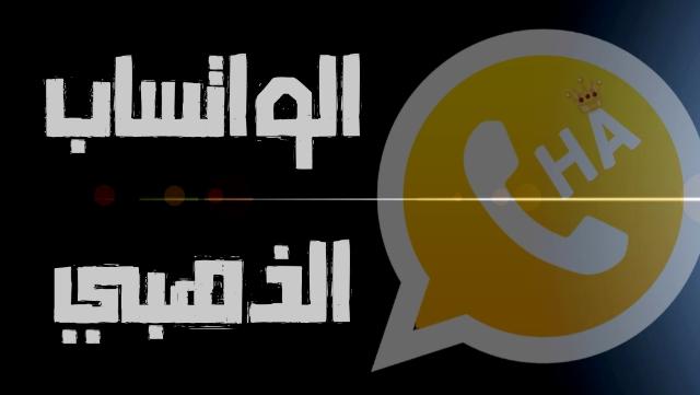 تنزيل واتساب الذهبي اخر نسخة  ضد الحظر من ميديا فاير برابط مباشر