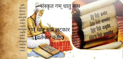 gam dhatu roop in sanskrit,गम् धातु रूप