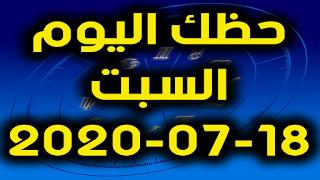 حظك اليوم السبت 18-07-2020 -Daily Horoscope
