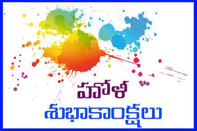 holi wishes images in telugu