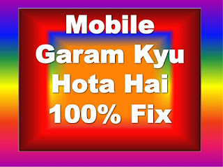 Mobile Heating Problem Solution Hindi | Mobile Garam Kyu Hota Hai Hindi Me