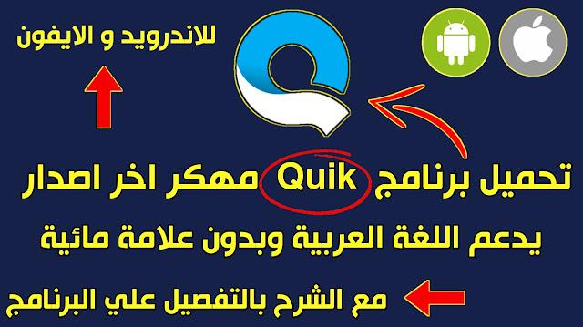 تحميل برنامج quick مهكر النسخة كاملة للاندرويد والايفون