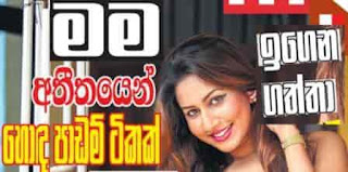 Gossip Lanka News : Nilukshi Amanda Silva Speaks about her new boyfriend