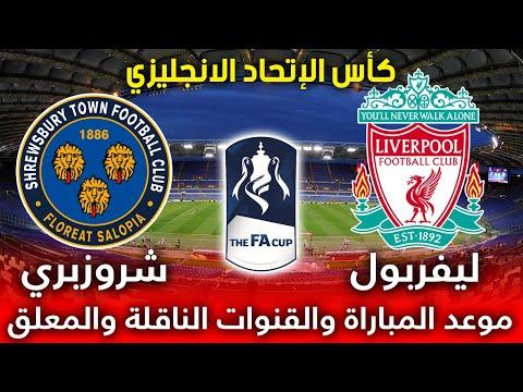 موعد مباراة ليفربول وشروزبري تاون الأحد 26-1-2020 والقنوات الناقلة