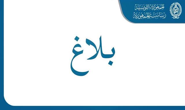 رئيس الجمهورية قيس سعيد علن التوقيت الجديد لحظر التجول