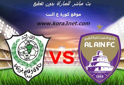موعد مباراة العين وخورفكان اليوم 23-1-2020 دورى الخليج العربى الاماراتى