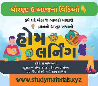 std 6 today Gujarati video