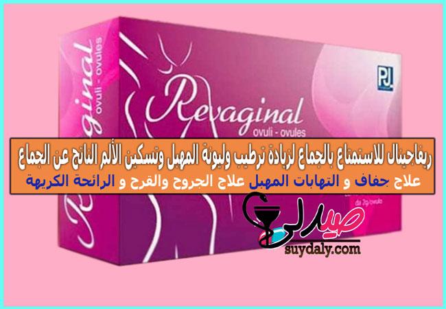 ريفاجينال REVAGINA VAG OVULES لعلاج جفاف المهبل و التهابات المهبل مرطب طبيعي للمهبل علاج الجروح والقرح تركيبه وجرعته وطريقة استعماله وسعره في 2020