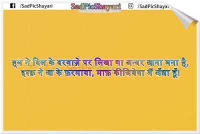 dil ko chhune wali 2 lines