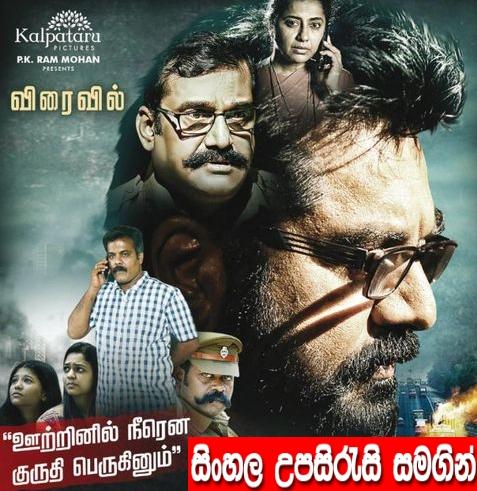 Sinhala Sub - Chennaiyil Oru Naal 2 (2017)