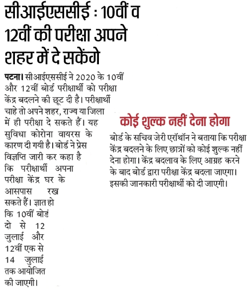 CISCE 10th 12th Class Board Exam Center Change latest news in hindi