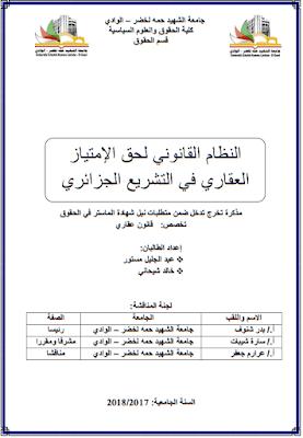 مذكرة ماستر: النظام القانوني لحق الإمتياز العقاري في التشريع الجزائري PDF