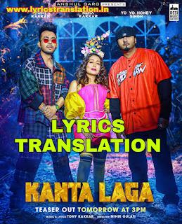 Kanta Laga Lyrics Meaning in Hindi (हिंदी) – Yo Yo Honey Singh, Neha Kakkar, Tony Kakkar