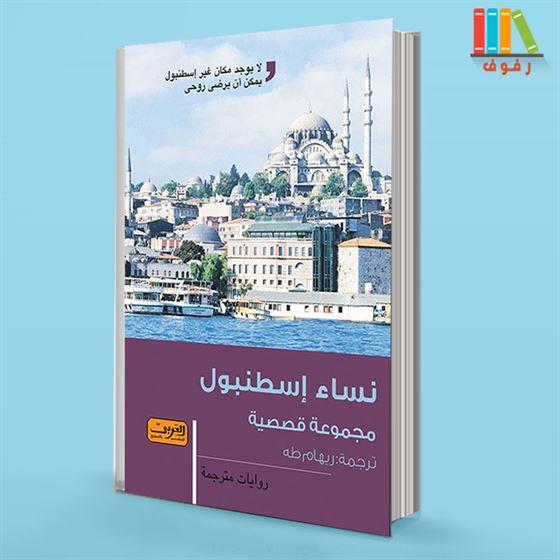 تحميل و قراءة رواية نساء إسطنبول مع الملخص pdf
