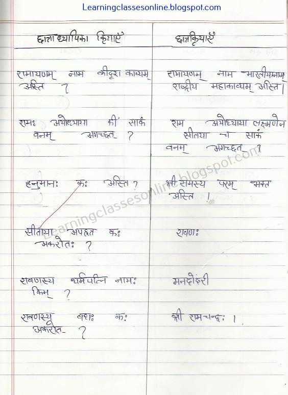 Micro sanskrit lesson plans