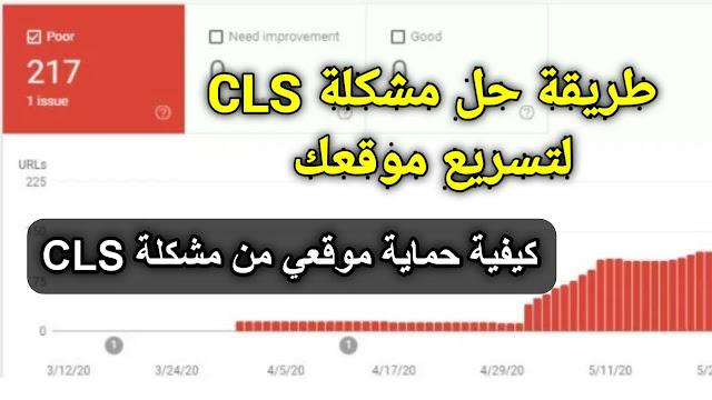 حل مشكلة CLS وزيادة سرعة موقعك | أسباب مشكلة CLS وطرق حلها - اطلس للتقنية