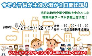 キッズシティ広島2016
