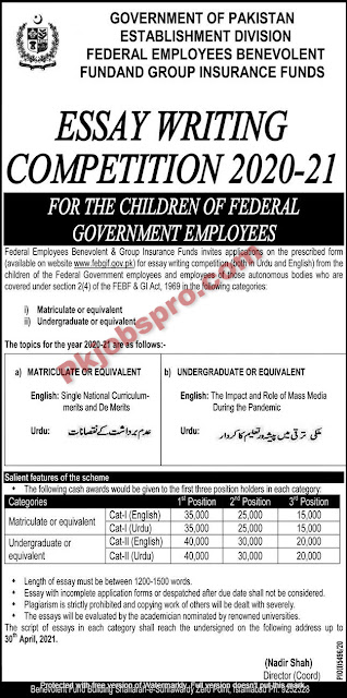 Eassay Writing Competition for the children of Federal Government Employees