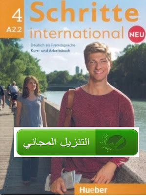 كتاب - Schritte International Neu A2.2 بصيغه PDF + الصوتيات
