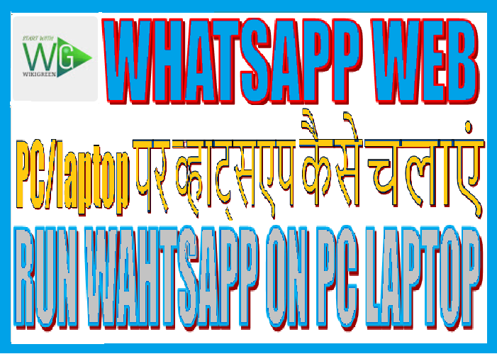 http://www.wikigreen.in/2019/12/how-to-run-whatsapp-on-computer.html