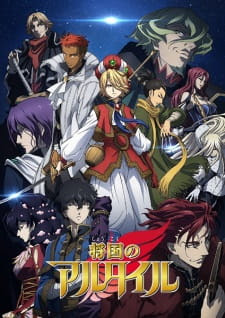 Shoukoku no Altair Opening/Ending Mp3 [Complete]