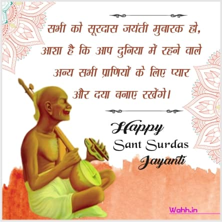 Surdas Jayanti Status