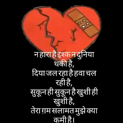 Heart Touching Shayari- दिल को छूने वाली शायरी