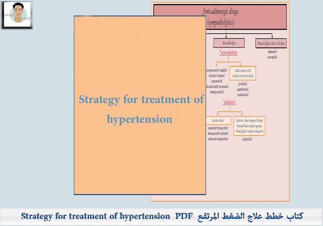 كتاب خطط علاج الضغط المرتفع  Strategy for treatment of hypertension  PDF