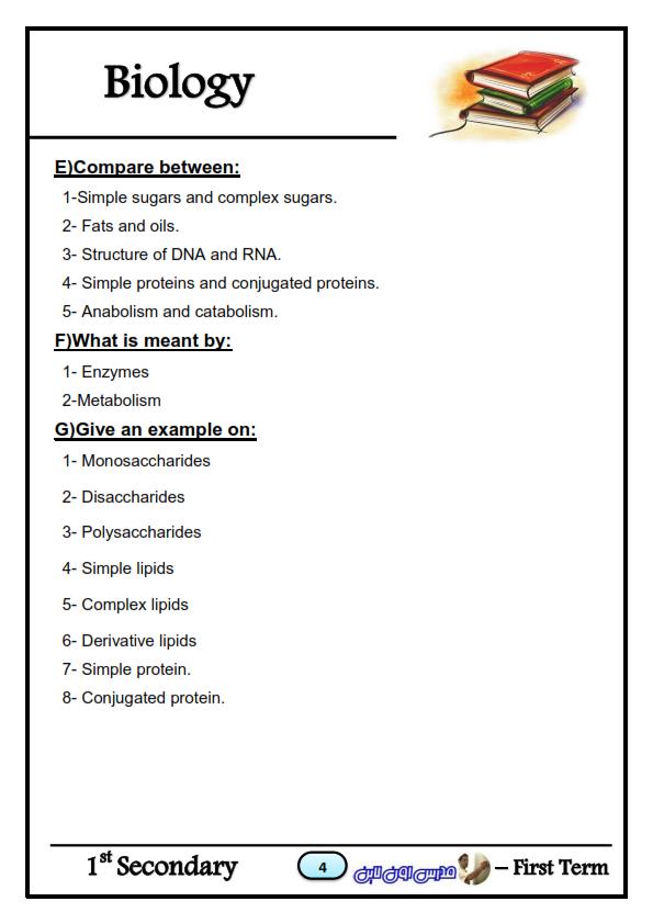 بالاجابات مراجعة Biology أحياء للصف الاول الثانوي لغات ترم أول Biology_004