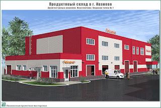 Проект продуктового склада в  г. Иваново в г. Иваново. Архитектурные решения. Перспектива. Видовая точка 1