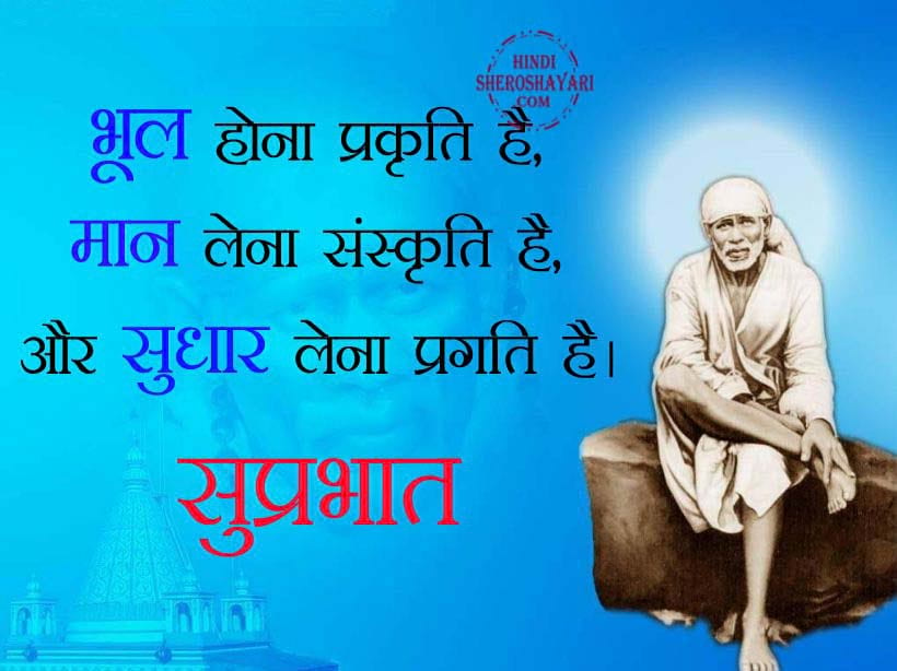 Sai Baba Suprabhat Images in Hindi
